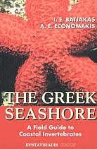 Alistair Economakis The Greek Seashore